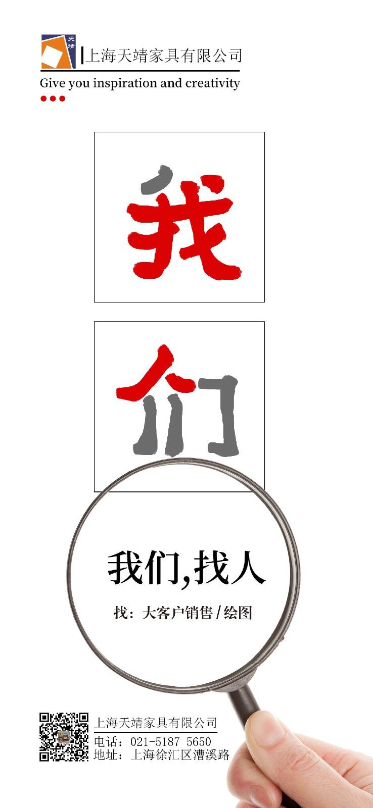 招聘海報.jpg